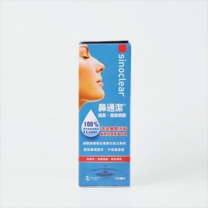 SINOCLEAR®鼻通潔通鼻潔鼻噴霧