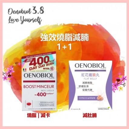 OENOBIOL®歐諾美 【強效燒脂減腩】組合 1+1