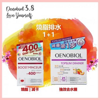 OENOBIOL®歐諾美 【燒脂排水】組合 1+1