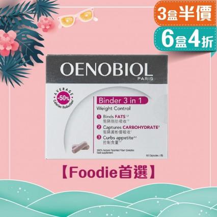 【Foodie首選】抗熱量 3 合 1 (最佳服用日期: 2022-01-31前)